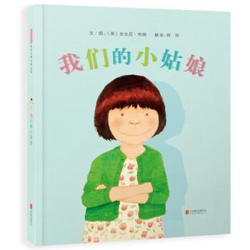 我们的小姑娘 国际绘本大师安东尼布朗作品 献给所有女孩的礼物3-6岁 (启发出品)