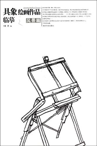 椅子画画的步骤