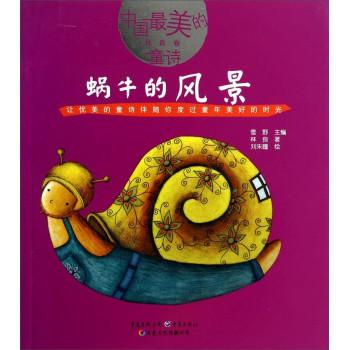 中国最美的童诗 蜗牛的风景林良卷 [平装]