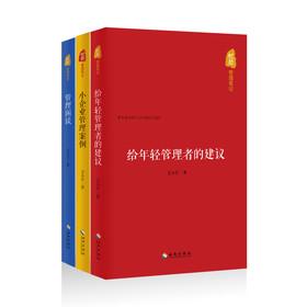 忙总管理笔记:给年轻管理者的建议(套装共3册)