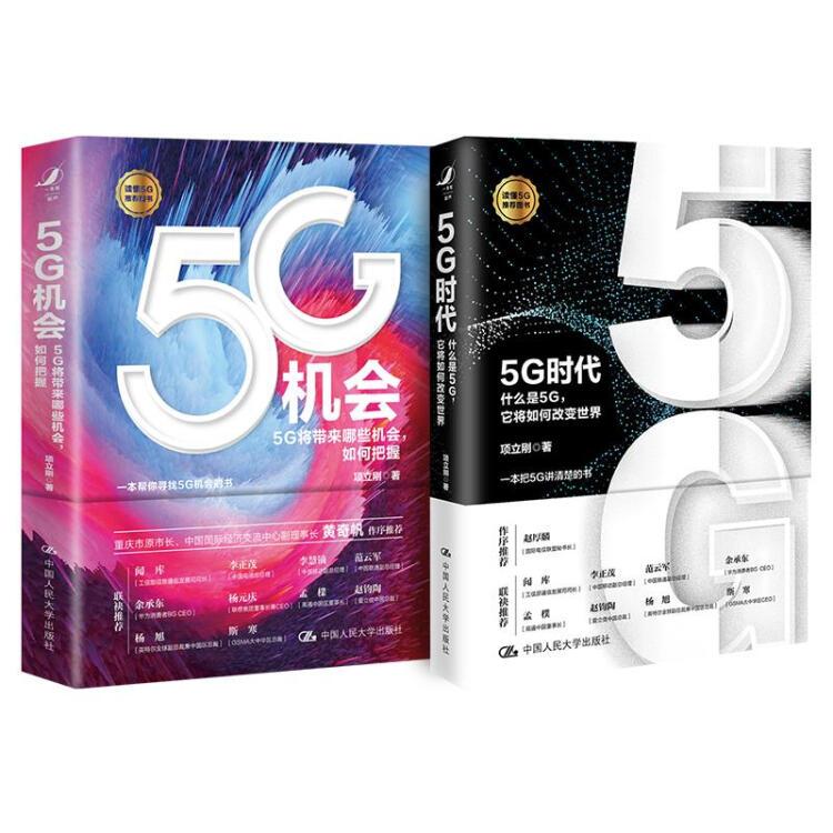 项立刚 5G时代与5G机会