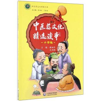 中医药文化精选读本(小学版)