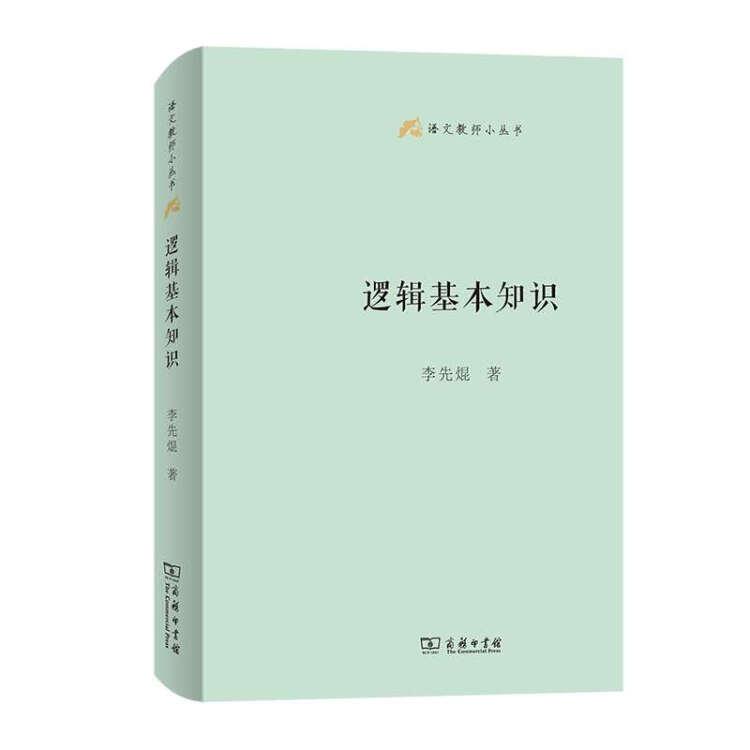 逻辑基本知识(语文教师小丛书)
