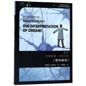解析西格蒙德·弗洛伊德《梦的解析》(汉英双语)
