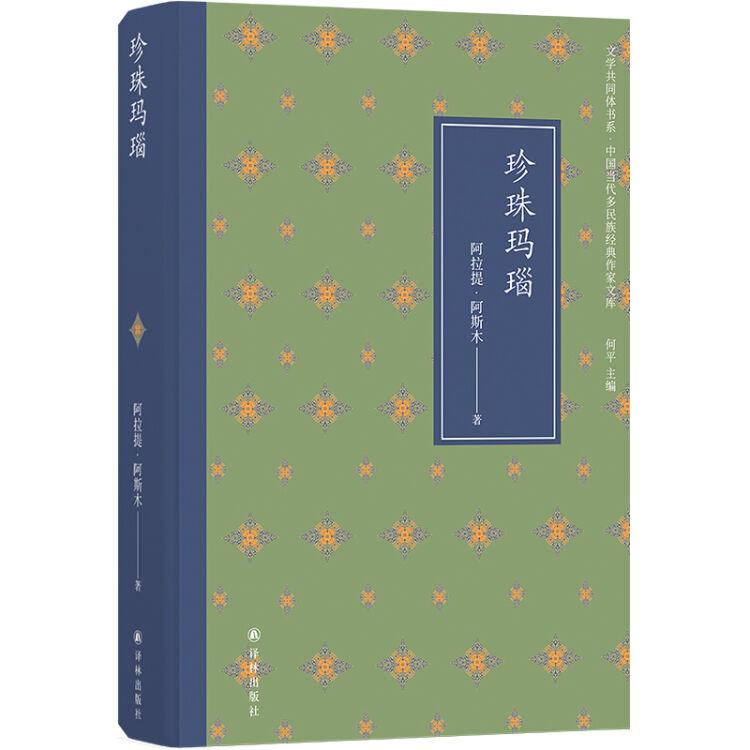 文学共同体书系:珍珠玛瑙