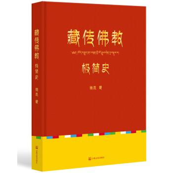 藏传佛教极简史(精装)