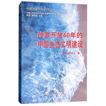 改革开放40年的中国生态文明建设