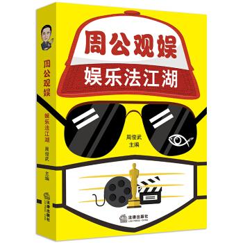 周公观娱:娱乐法江湖