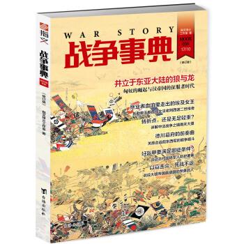 战争事典036(修订版)