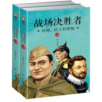 战场决胜者:统帅、战士和罪魁(套装共2册)
