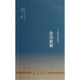 钱穆作品系列:论语新解(第3版)