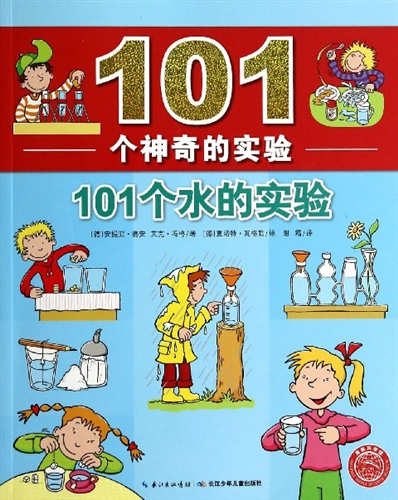 101个水的实验/101个神奇的实验