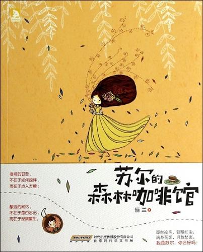 fun书 苏尔的森林咖啡馆  作  者:恒兰 出 版 社:北京时代华文书局
