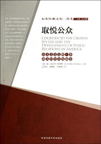 取悦公众:公关之父 艾维·李和美国公关发展史