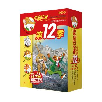 老鼠记者新译本 第12季 盒装(共5册56-60)