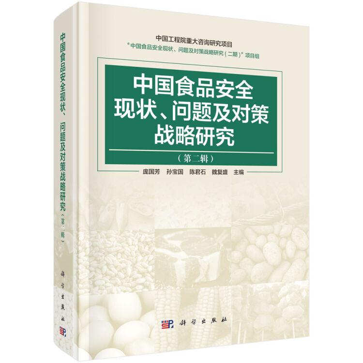 中国食品安全现状、问题及对策战略研究(第二辑)