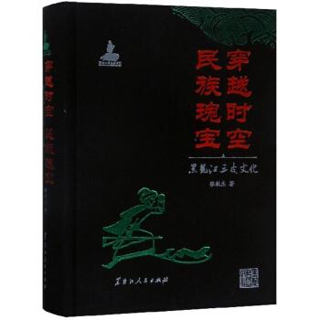 穿越时空 民族瑰宝——黑龙江三皮文化