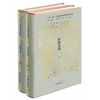 """""""一带一路""""沿线国家经典诗歌文库:伊朗诗选(上下两册)"""