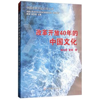 改革开放40年的中国文化