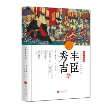 中画史鉴-全景插图版:丰臣秀吉(精装)