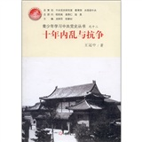 青少年学习中共党史丛书之12:十年内乱与抗争