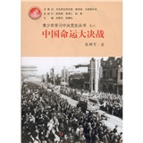 青少年学习中共党史丛书之6:中国命运大决战