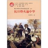 青少年学习中共党史丛书之4:抗日烽火遍中华