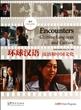 环球汉语 2 剧本