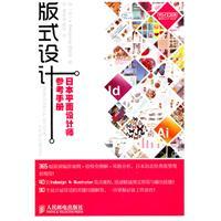 版式设计——日本平面设计师参考手册