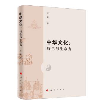 中华文化:特色与生命力