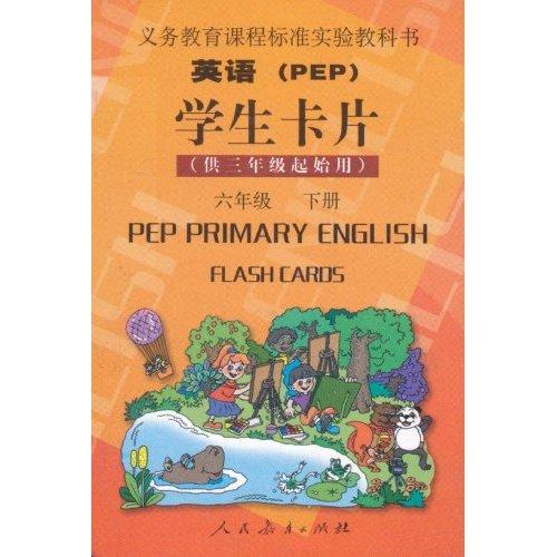 考点大观:英语(6年级)(人教pep)(新课标版)   pep小学英语; 高清图片