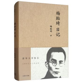 梅贻琦日记(流金文丛)