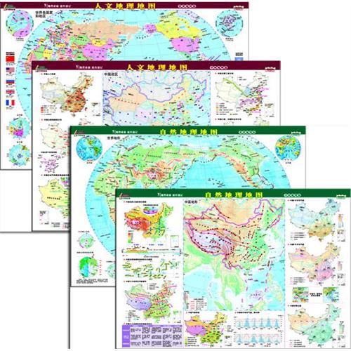 学生速查速记地图(超值套装;中国地图 世界地图 自然地图 人文地图
