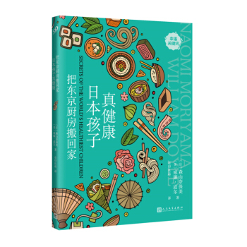 把东京厨房搬回家:日本孩子真健康