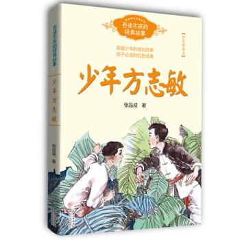 少年方志敏(张品成)——百读不厌的经典故事