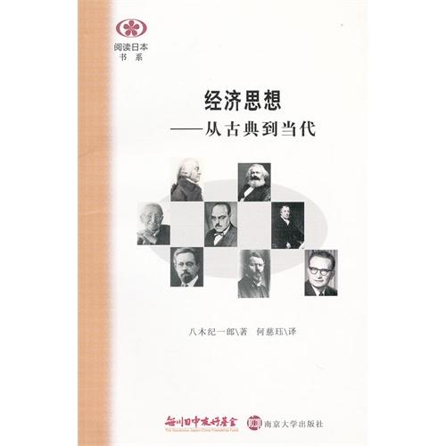 阅读日本书系 经济思想—从古典到当代