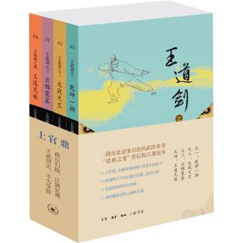 王道剑(全四册)