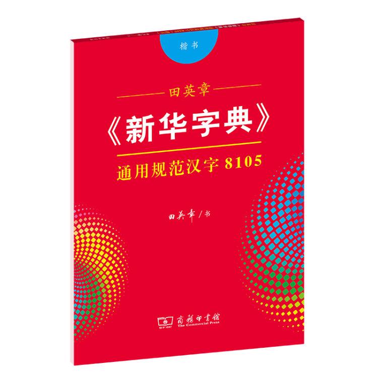 田英章《新华字典》通用规范汉字8105(楷书)