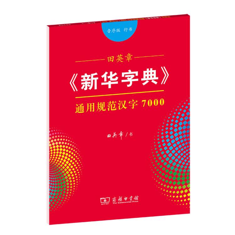 田英章《新华字典》通用规范汉字7000(音序版 行书)