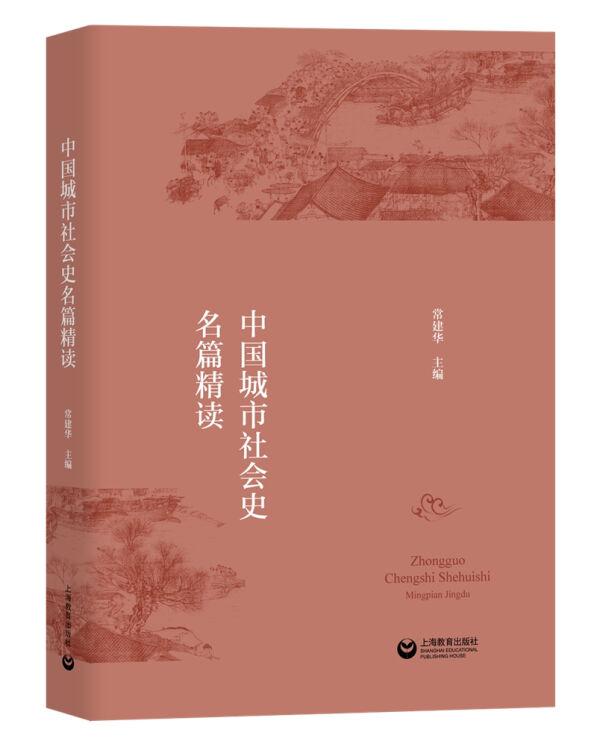 中国城市社会史名篇精读
