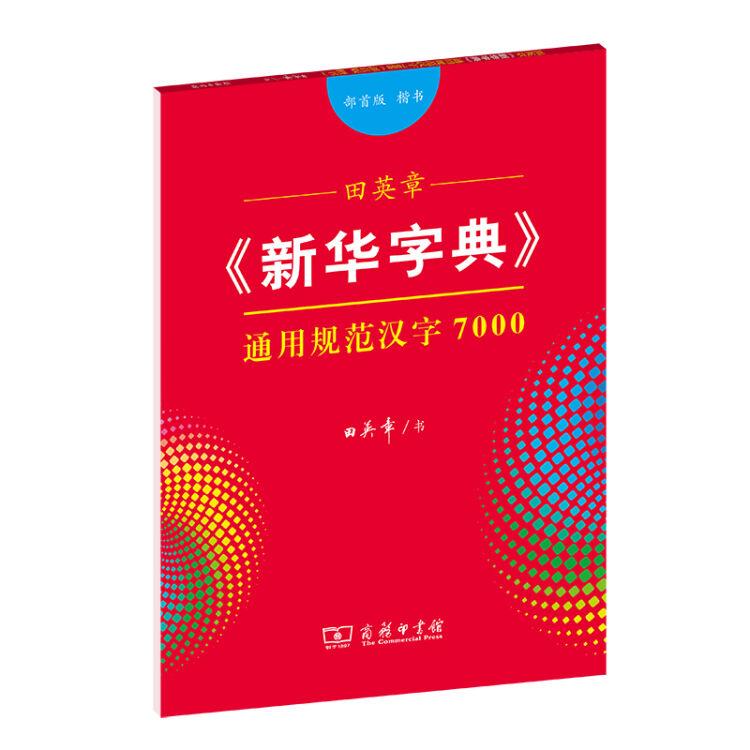 田英章《新华字典》通用规范汉字7000(部首版 楷书)