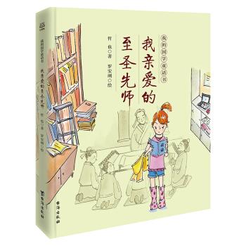 我的国学童话书:我亲爱的至圣先师