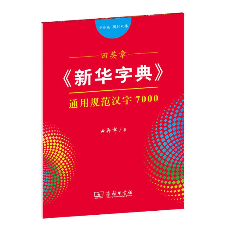 田英章《新华字典》通用规范汉字7000(音序版 楷行双体)