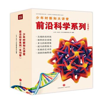 少年时新知大讲堂·前沿科学系列(全10册)