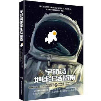 宇航员地球生活指南