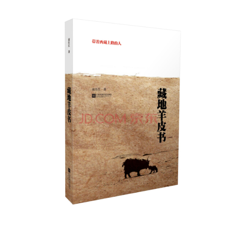 藏地羊皮书