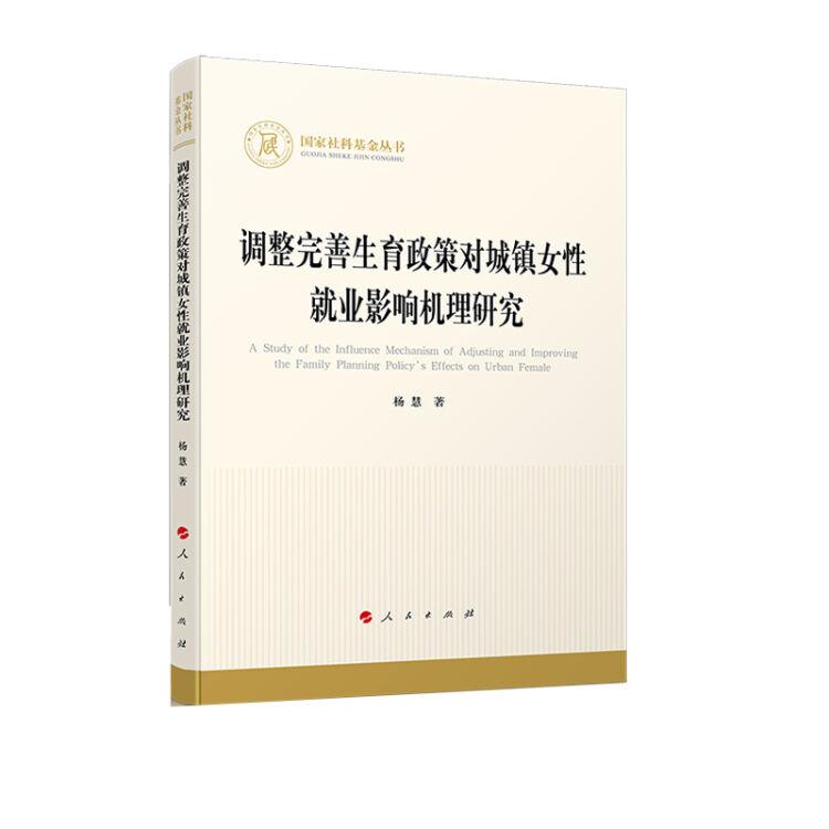 调整完善生育政策对城镇女性就业影响机理研究(国家社科基金丛书—经济)