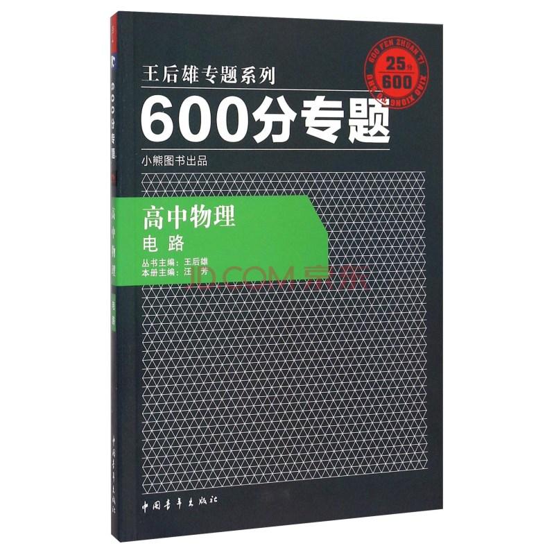 有关物理电路故障的书