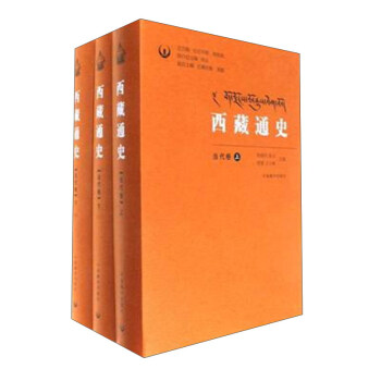 西藏通史(当代卷共3册)(精装)