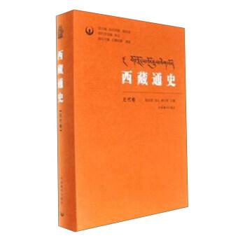 西藏通史(元代卷)(精装)